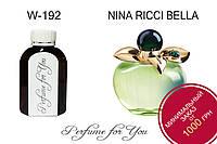 Женские наливные духи Bella Nina Ricci 125 мл