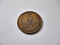 3 копейки Советского Союза 1971 года, фото 1