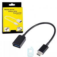 Переходник USB OTG - Type C S-k07 черный
