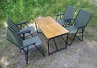 """Складная мебель для кемпинга """" Комфорт """"  ( 4 кресла + стол )"""