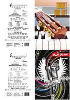 Тетрадь для нот А4 Тетрадь 12 лист. ТМ Тетрада (50шт)