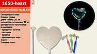 Шар в форме сердца, светящийся, на палке, светодиод, рукоядка, 26*33,5см, (250шт/2)