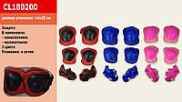 Защита 3 цвета, наколенники, налокотники, в сетке 23*14см (100шт)