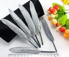 (20 шт) Перья декоративные с блёстками 12-15 см (перья в глиттере) Цена за 20шт. Цвет - Серебро