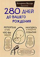 280 дней до вашего рождения (м.п.). Катарина Версте