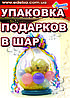 Упаковка подарков в воздушный шар. Харьков