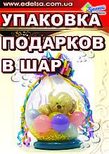 Упаковка подарунків повітряна куля. Харків