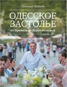 Одесское застолье от Привоза до Дерибасовской Либкин С