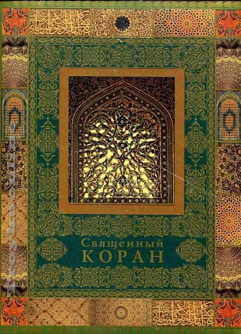 Священный Коран  VIP-оформление