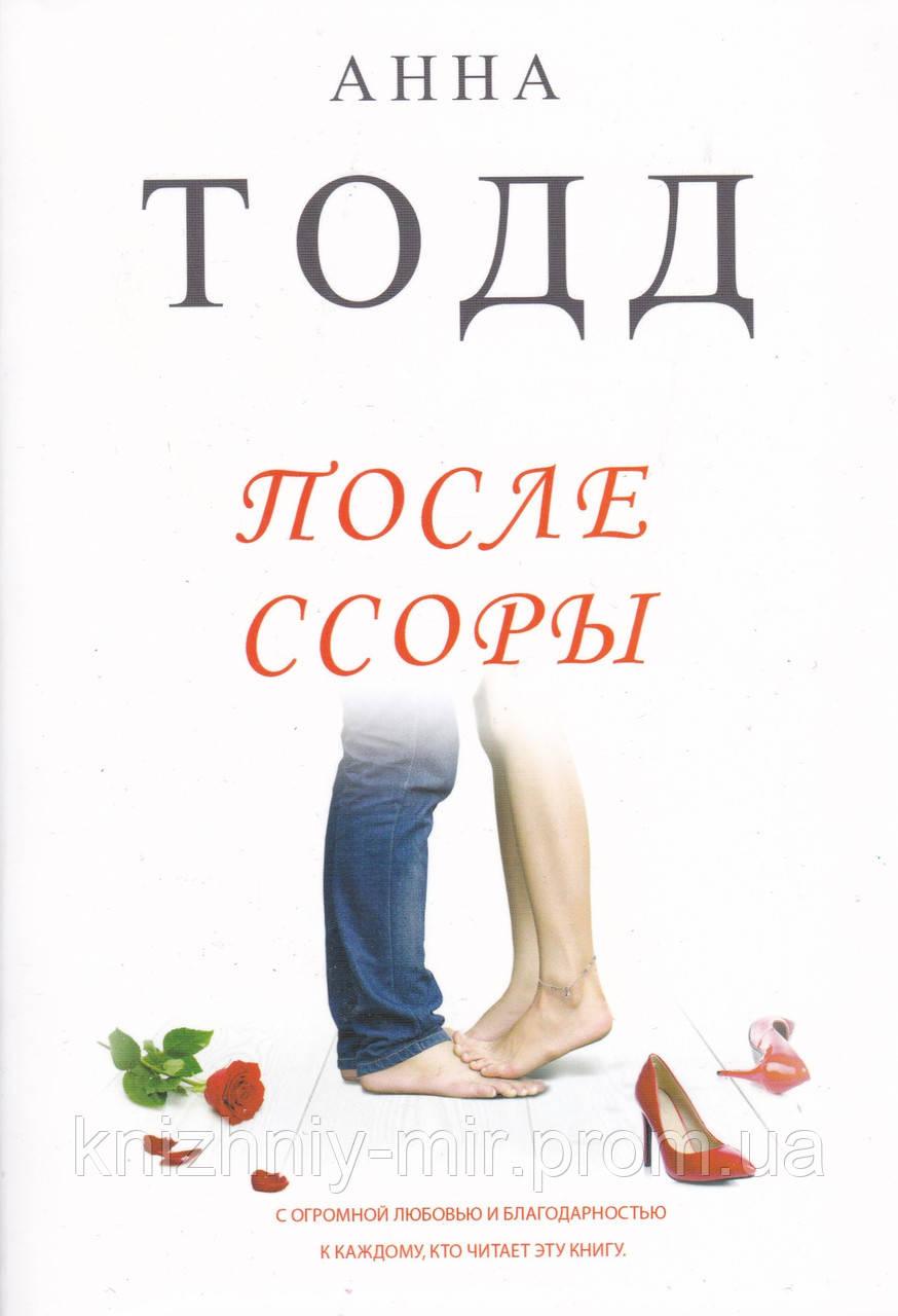 Після сварки - Ганна Тодд