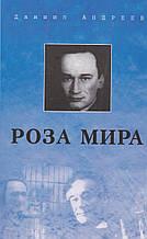 Андреев Роза Мира