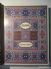 Священный Коран  VIP-оформление, фото 3