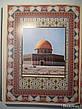 Священный Коран  VIP-оформление, фото 4