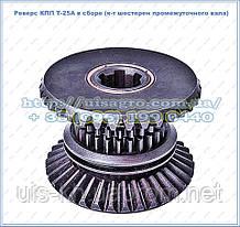 Реверс КПП Т-25А, 25.37.001-01, в зборі (комплект шестірень проміжного вала)