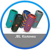 JBL Колонки