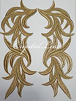 Лейсы нашивные 27*9см, Gold 1 пара