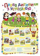 Права дитини з усмішкою. Комплект плакатів для початкової школи. НУШ.