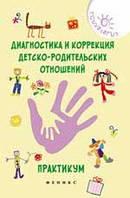 Диагностика и коррекция детско-родительских отношений: практикум. Истратова О.Н. Феникс