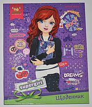 Щоденник А5/ интегр. обл. глянец / SuperGirl