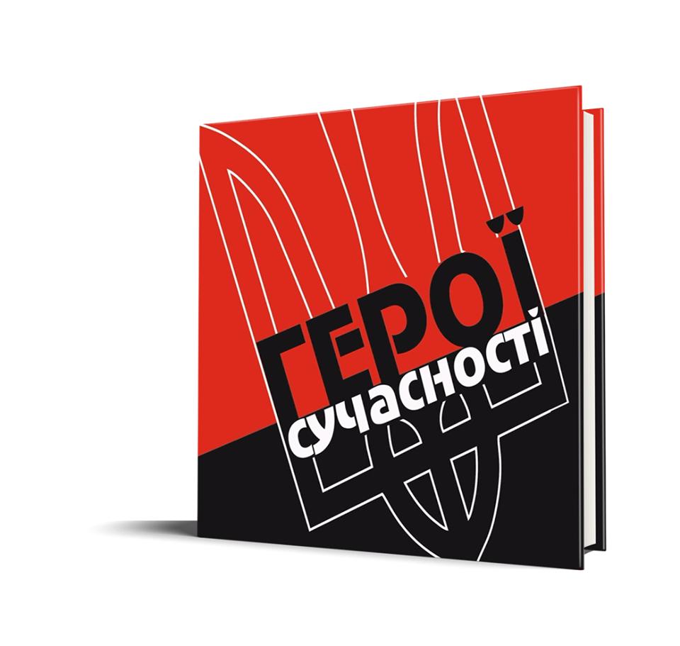 """Книга """"ГЕРОЇ СУЧАСНОСТІ"""