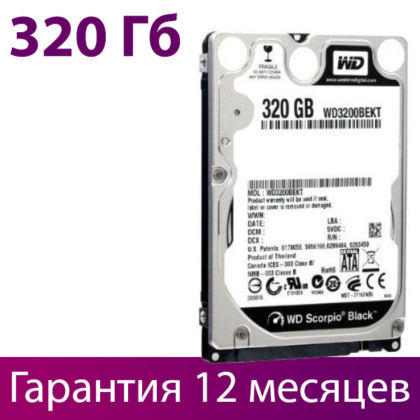 """Жесткий диск для ноутбука 2.5"""" 320 Гб/Gb WD Black, SATA3, 16Mb, 7200 rpm (WD3200BEKT), винчестер hdd"""