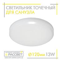Светодиодный встраиваемый светильник 13Вт для ванной LEDLIGHT 13W 1235Лм 4500К (в санузел, натяжной потолок)
