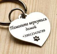 Адресник жетон для собак, медальон с гравировкой - кулон сердце