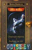 Коты-воители. Опасная тропа. Битва за лес. (Золотая коллекция) Абрис Олма