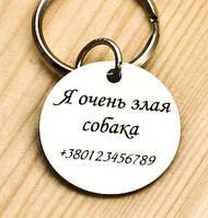 Жетон для собак, медальон для собак с гравировкой - кулон круг