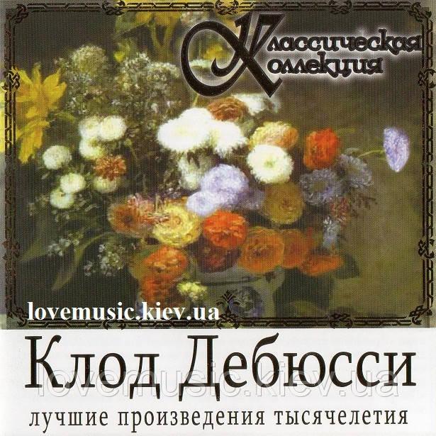Музичний сд диск КЛОД ДЕБЮССИ Классическая коллекция (2008) (audio cd)