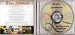 Музичний сд диск КЛОД ДЕБЮССИ Классическая коллекция (2008) (audio cd), фото 2