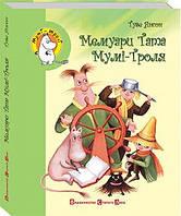 Мемуари Тата Мумі-троля. Повість. Серія: Країна Мумі-тролів. Автор: Туве Янсон
