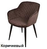 Кресло обеденное BAVARIA (Бавария) велюр коричневый Nicolas, фото 9