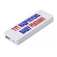Power Bank для брендирования корпоративным логотипом методом УФ печати 2300 mAh белый цвет (E123-2300MAH)