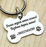 Адресник жетон для собак, медальон с гравировкой - кулон косточка