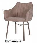 Кресло BONN кофейный Nicolas (бесплатная доставка), фото 5