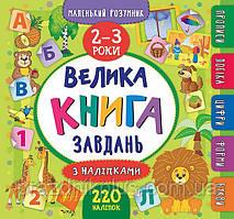 Большая книга заданий с наклейками УЛА 2-3 года