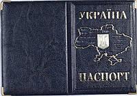 Обложка на паспорт «Украина» цвет синий, фото 1