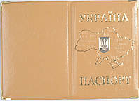 Обложка на паспорт «Украина» цвет бежевый