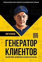 Кир Юрьевич Уланов Генератор клиентов. Первая в мире книга-тренинг по автоворонкам продаж