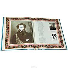 Избранное А. С. Пушкин, фото 3