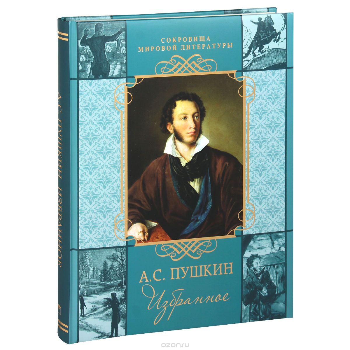 Избранное А. С. Пушкин