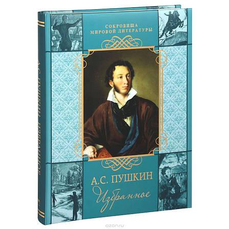 Избранное А. С. Пушкин, фото 2