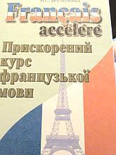 Крючков Р. Р. Прискоренний курс французської мови. К., 2007.