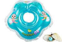 Круг для купания младенцев ЖЕМЧУЖИНА (голубой) «Kinderenok «