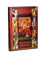 Камасутра  Большая коллекция