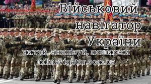Військовий навігатор України - дуже цікавий ресурс на просторі Нета!