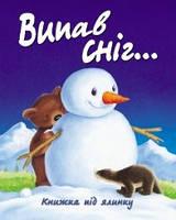 Випав сніг... Книжка під ялинку. Автор: Крістіна Батлер, фото 1