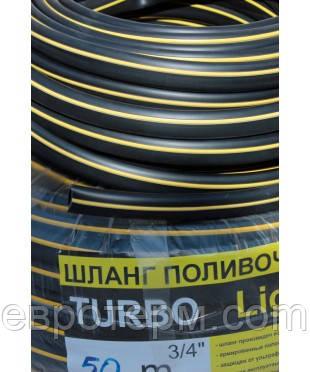 Шланг поливочный Turbo-light 3/4 (20 м)