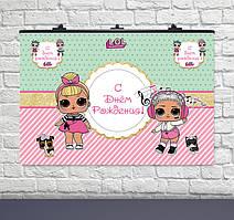 Плакат для праздника Кукла Лол-1, 75х120 см